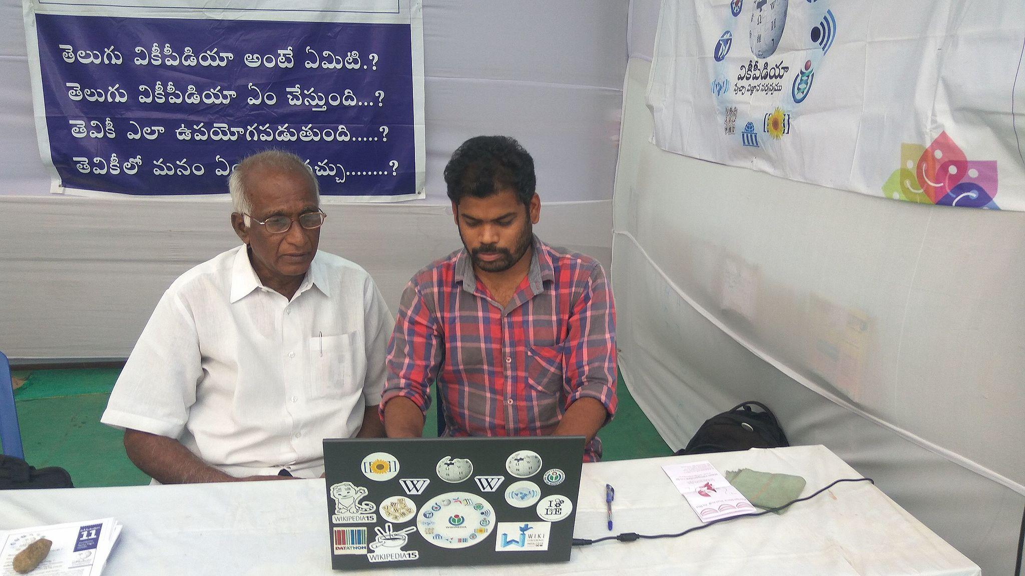 Telugu Wikipedia stall at Vijayawada Book Festival