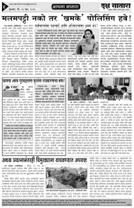 Thematic Edit-a-thon at Yashawantrao Chavan Institute of Science, Satara