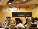 On Talking Back: A Report on the Taiwan Workshop