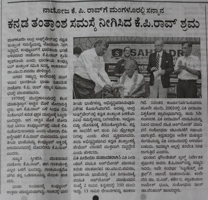 Coverage in Kannada Prabha