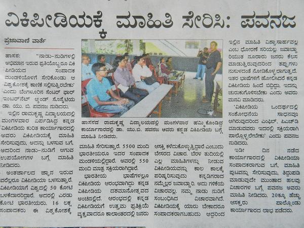 Prajavani (June 5, 2013)