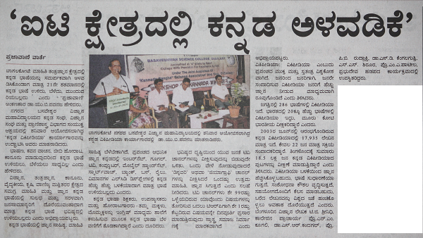 Prajavani Bagalkot Article