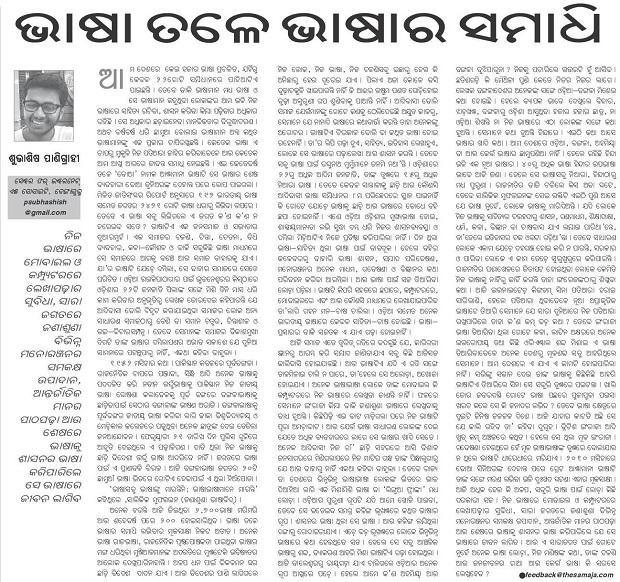 Samaja Article