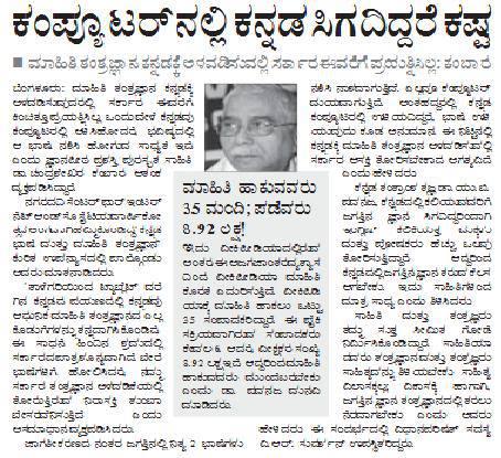 Udayavani Report