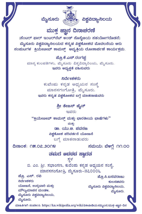 Mukta Jnana Invitation 1
