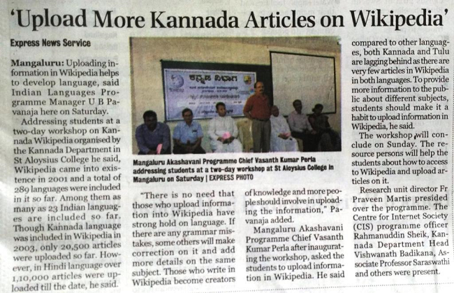 Upload Kannada