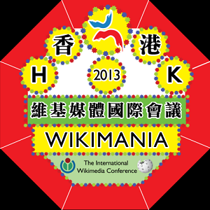 Wikimania 2013: The International Wikimedia Conference