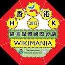 Wikimania 2013: The International Wikimedia Conference